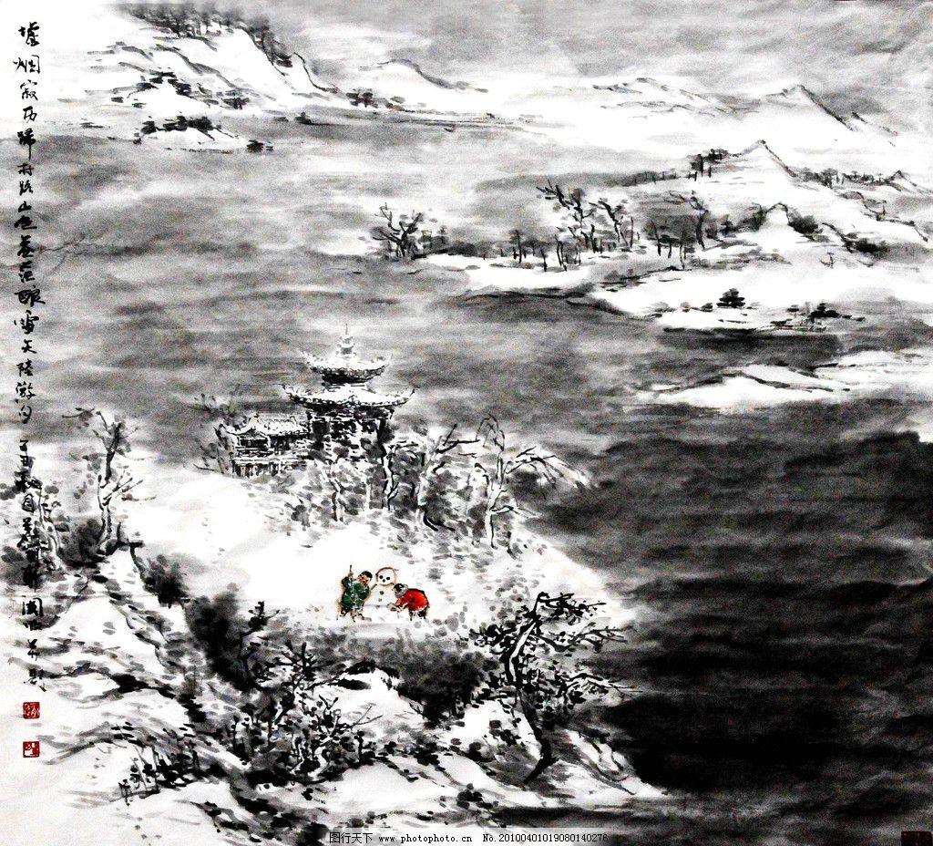 山水图 美术 绘画 国画山水 现代国画 山水画 水墨画 山 雪山 雪地图片