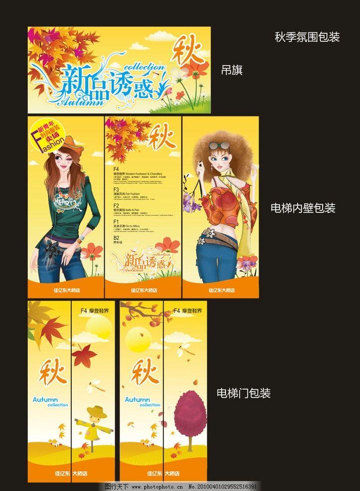 节日活动 商场促销 商场换季 秋季包装 百货商场 商业地产 房地产