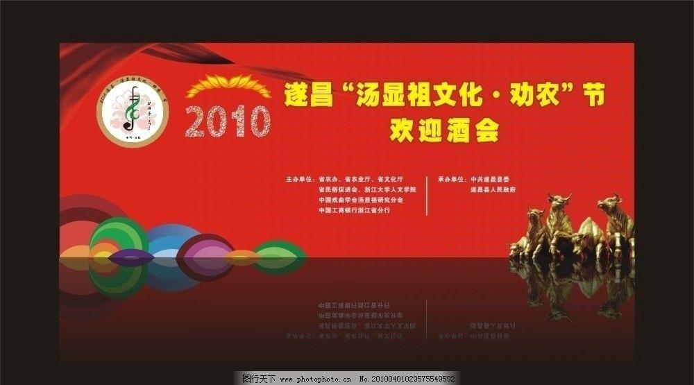 欢迎酒会 酒会 背景 金牛 红色背景 飘带 广告设计 矢量图 矢量 cdr