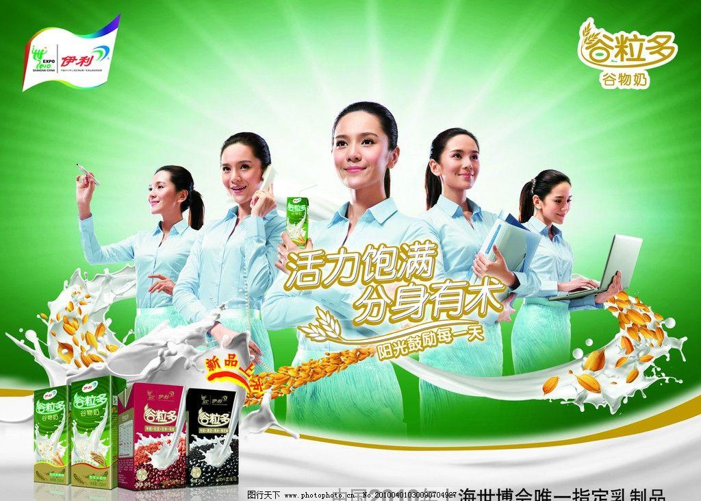 伊利谷物奶 牛奶 乳制品 广告行架展架海报 围卡 广告设计模板