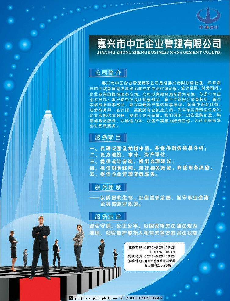 会计师律师事务所宣传单海报图片