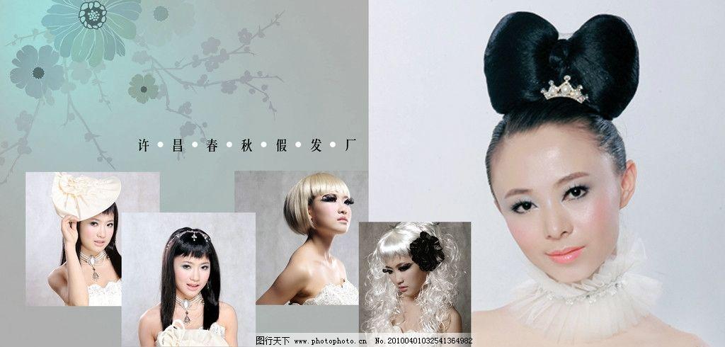 假发图片 头饰照片 各种婚纱图子 背影图片 美女 不同发型 相框模板
