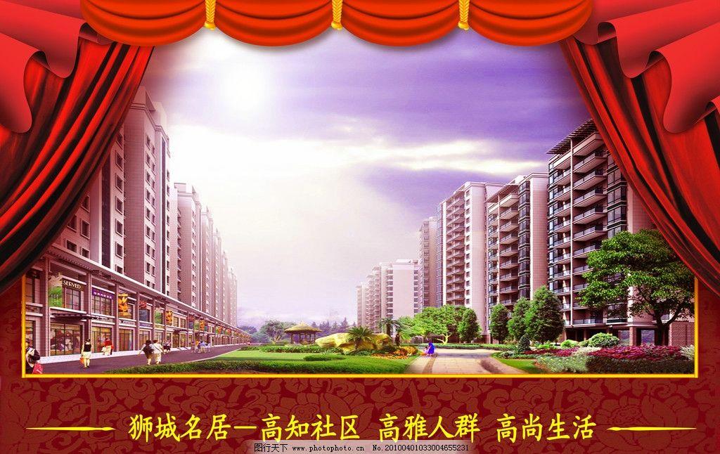 建筑美景 建筑 房地产             红布 窗帘 房子 高楼 树木 人物