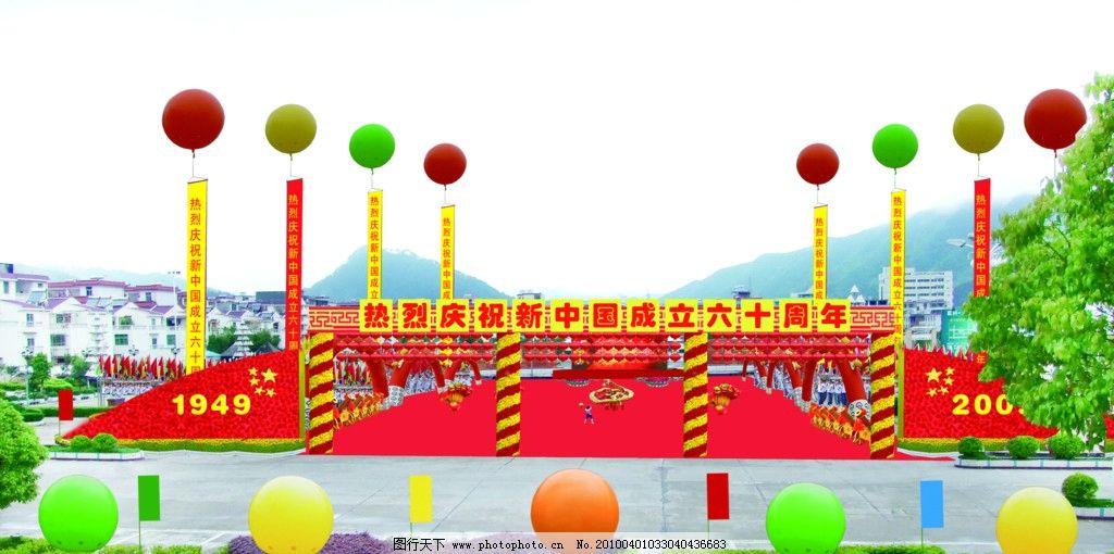 国庆 空飘 气球 花柱 造型门 国旗造型 三节龙 拱门 地毯 舞台 背景