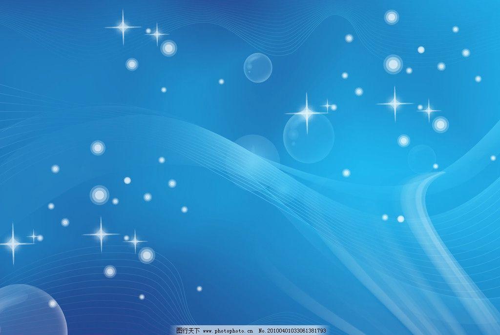 背景素材 气泡 星星 蓝色 背景 素材 ps分层素材 psd分层素材 源文件