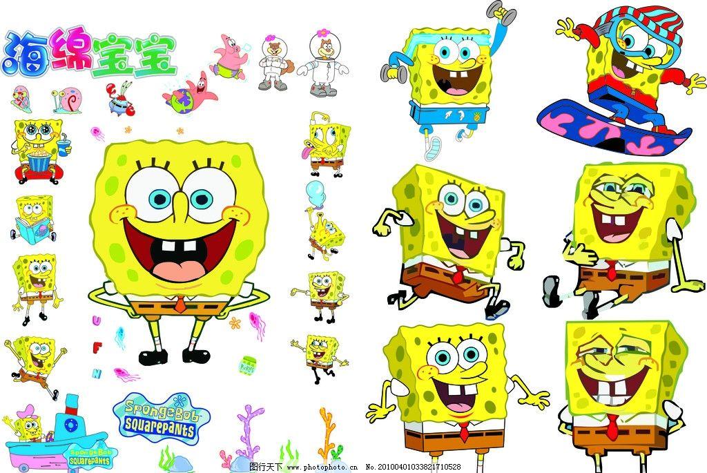 海绵宝宝 动画人物 卡通 鱼 海星 章鱼 水草 水沼 珊瑚 海底
