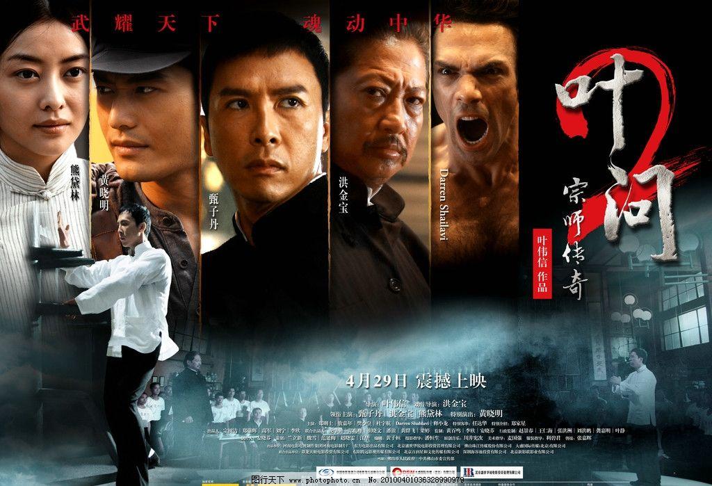 叶问2 高清原版电影海报图片