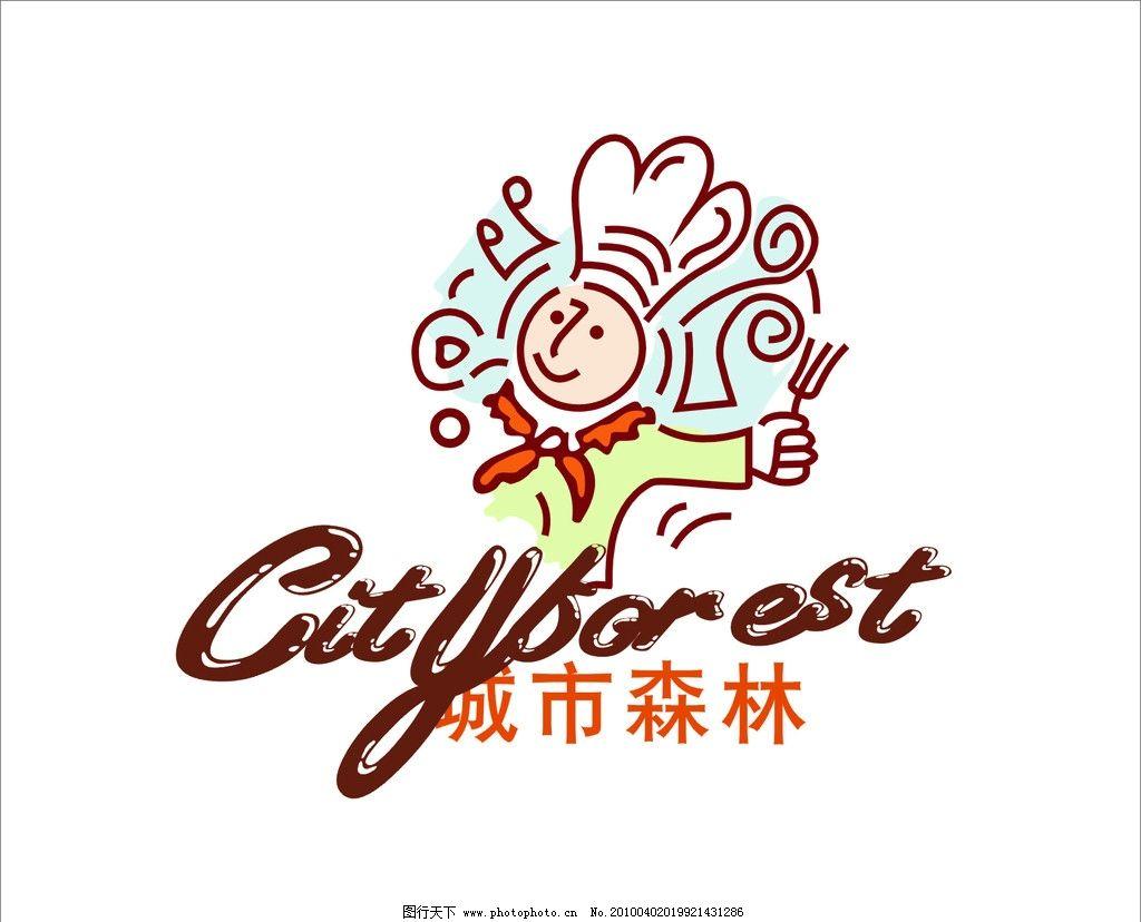 标志 餐饮类 城市森林 企业logo标志 标识标志图标 矢量 cdr