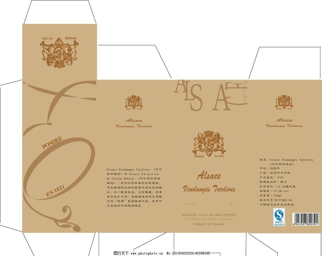 红酒盒子展开图 红酒 展开图 ai 矢量 包装设计 广告设计