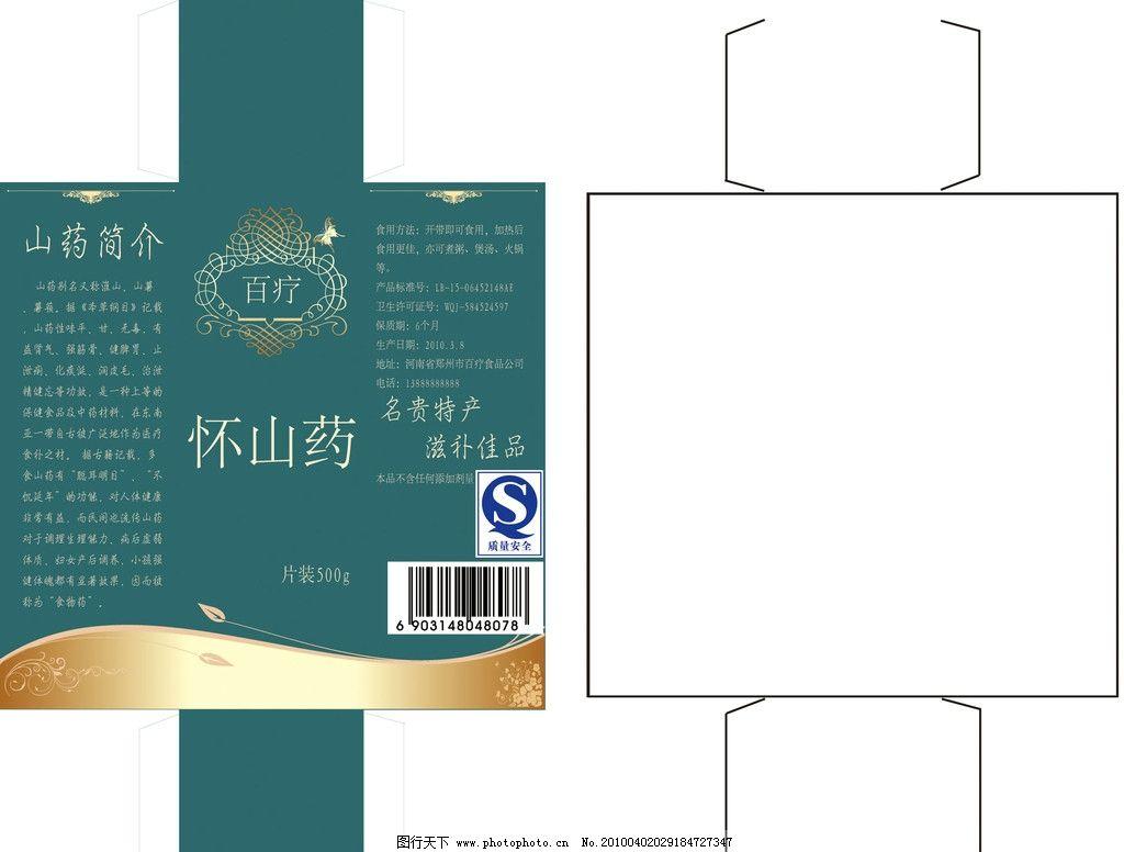 山药包装展开图 山药 包装 展开图 ai 矢量 包装设计 广告设计