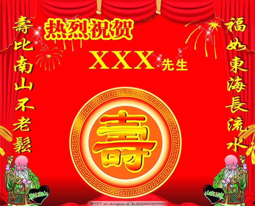祝寿背景 寿星 寿比南山 福如东海 寿 飘带 烟花 热烈祝贺 窗帘 广告