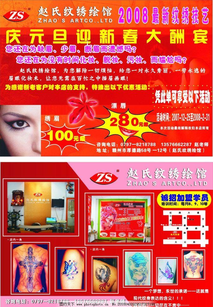 赵氏纹绣宣传单 赵氏 纹绣 宣传单 dm单 美容 纹身 修眉 修甲 广告