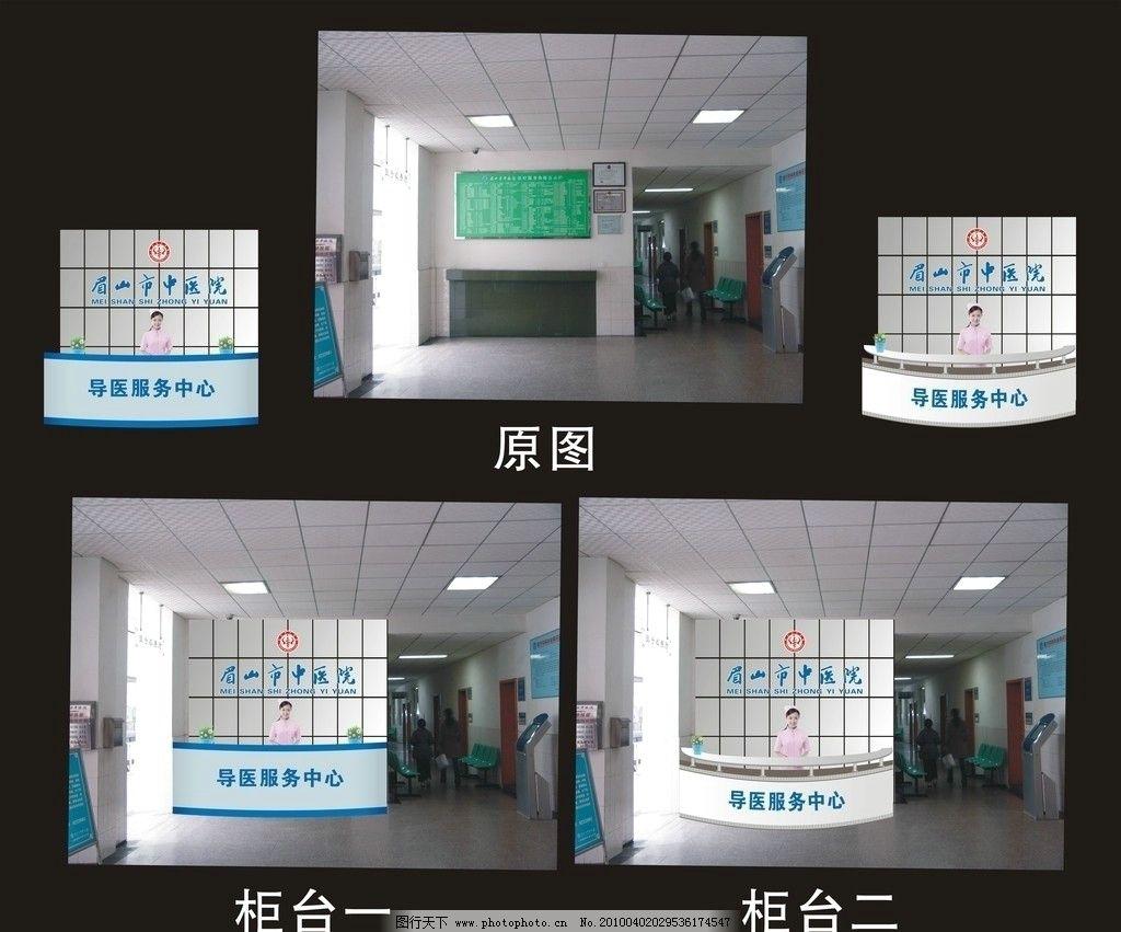 柜台 导医台 柜台效果图 护士 医生 铝塑板 鲜花 花盆 广告设计 矢量