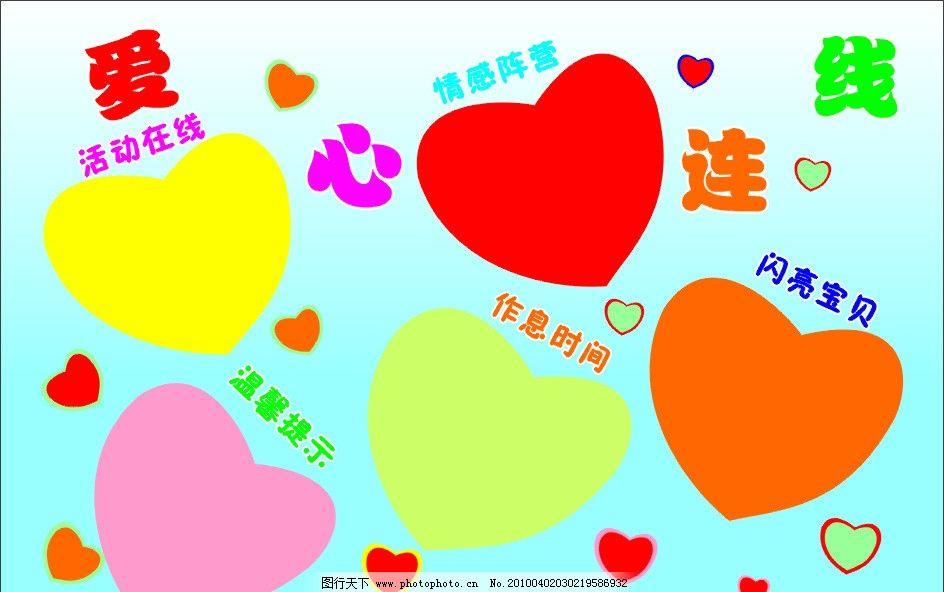 幼儿园展版设计 爱心图片