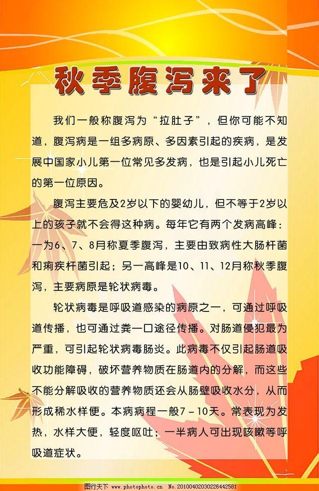 秋季腹泻 桔黄底 枫叶 秋季腹泻知识 展板模板 广告设计模板 源文件 1