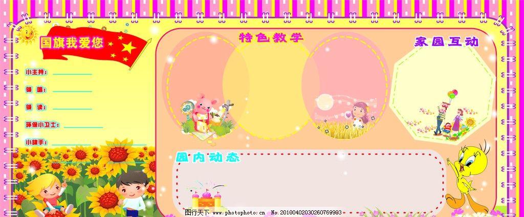 幼儿园宣传栏 卡通小朋友 国旗 太阳公公 向日葵 小城堡 卡通熊 小