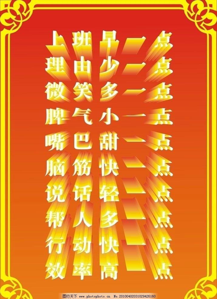 标语 背景 花边 相框 其他设计 广告设计 矢量 cdr