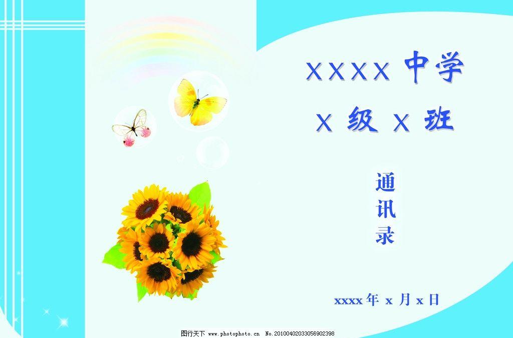 同学录 蓝底 灰色背景 向日葵 蝴蝶 透明气泡 蓝色字体 psd分层素材