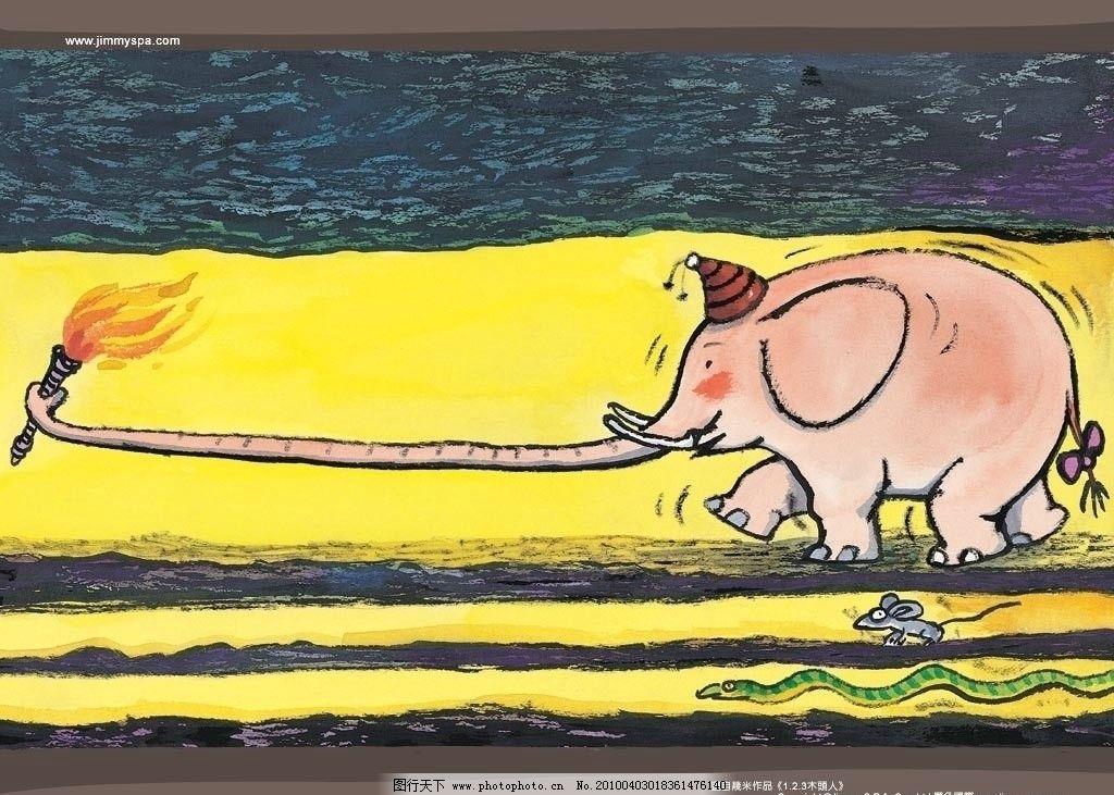 几米画 几米 《123木头人》大象 火把 动漫人物 动漫动画 设计 100dpi