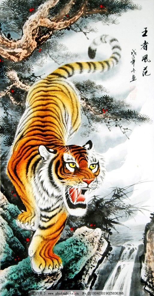 画 国画 中国画 水墨画 动物画 虎 老虎 虎威 山 山涧 瀑布 石头 松树