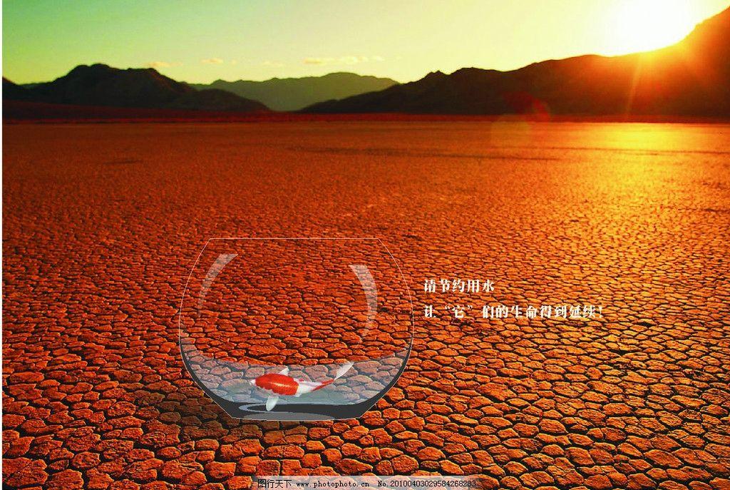 爱护水资源公益广告_节约水资源图片展示_节约水资源相关图片下载