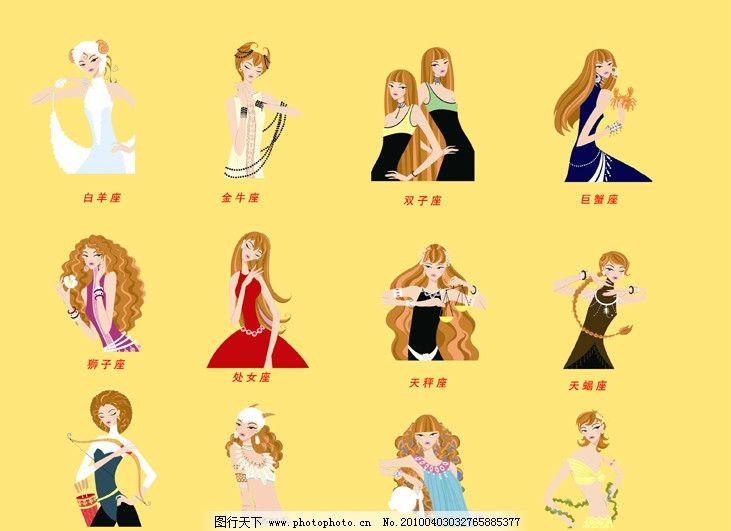 12星座女郎 星座 女性 卡通图 人物 psd分层素材 源文件 300dpi psd