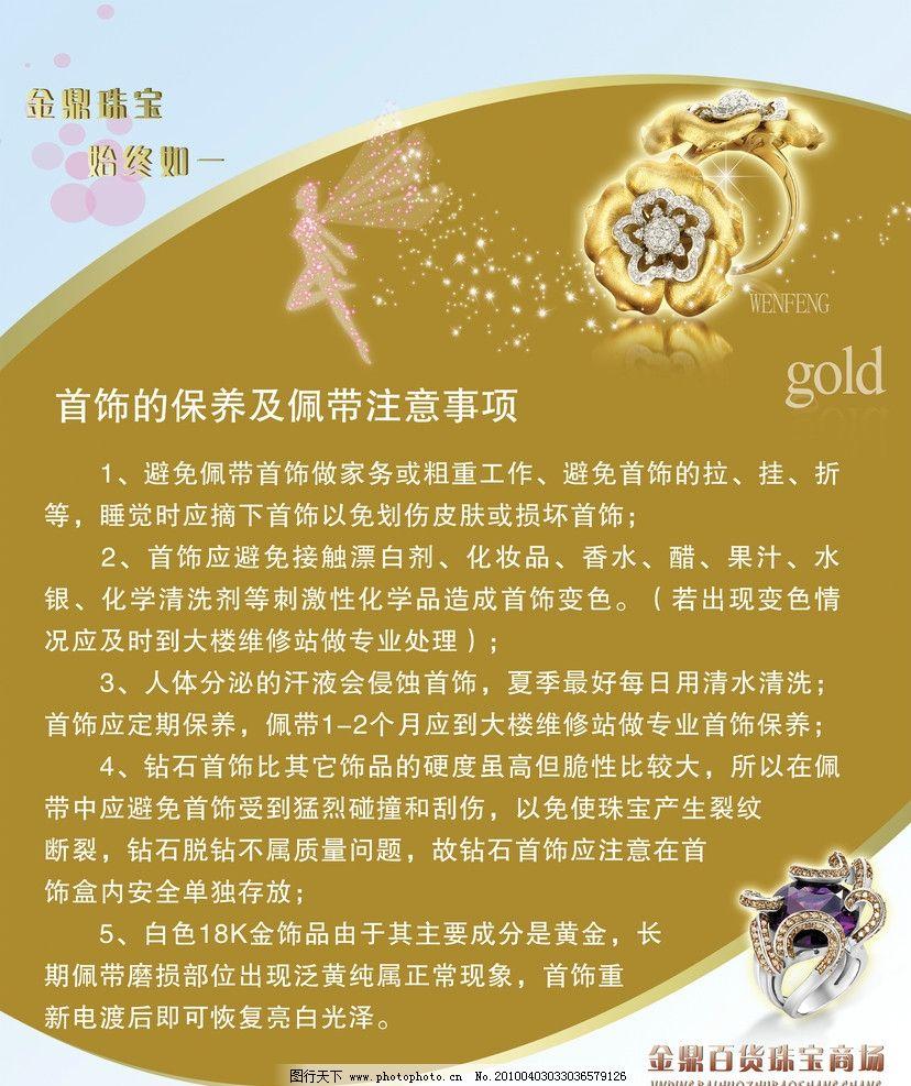 首饰 首饰的保养 首饰佩带注意事项 珠宝 金鼎 黄金 首饰展板