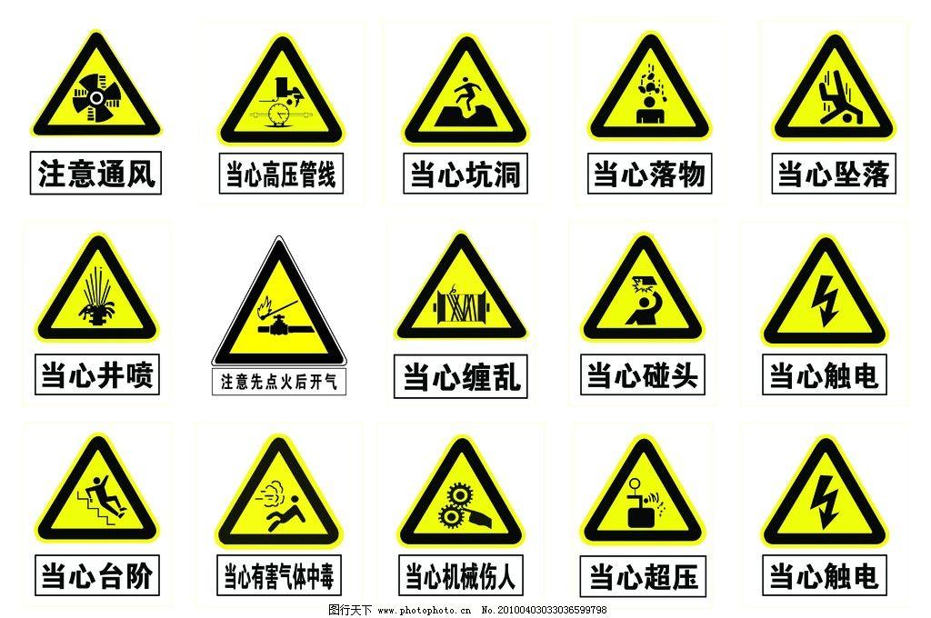 标志 安全标识 警示标志-安全标识牌 禁止入内 禁止标志牌