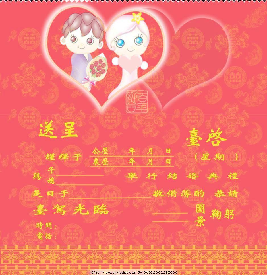 请帖(内) 爱心 广告设计模板 结婚请帖 卡通情侣 玫瑰 请帖设计