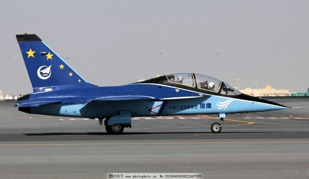 新型飞机囹�a_l15教练机 中国兵器 新型教练机 空军飞机 摄影