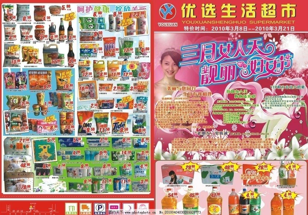 三八海報 超市 商場 海報