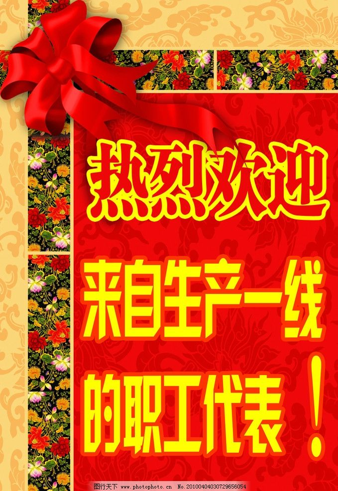 热烈欢迎牌 牡丹 花纹 展板 热烈欢迎 花 暗花 蝴蝶结 色彩 欢迎牌