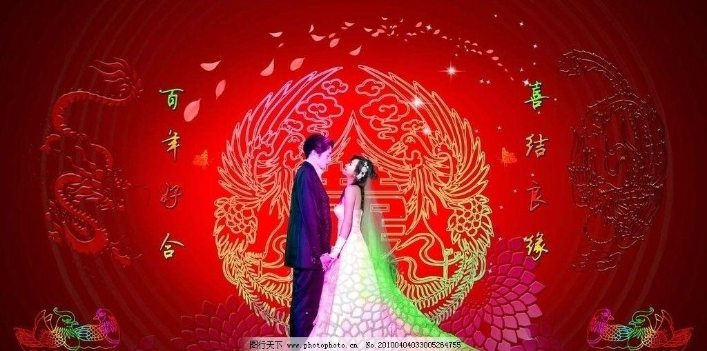 婚庆喜庆背景 婚纱模板