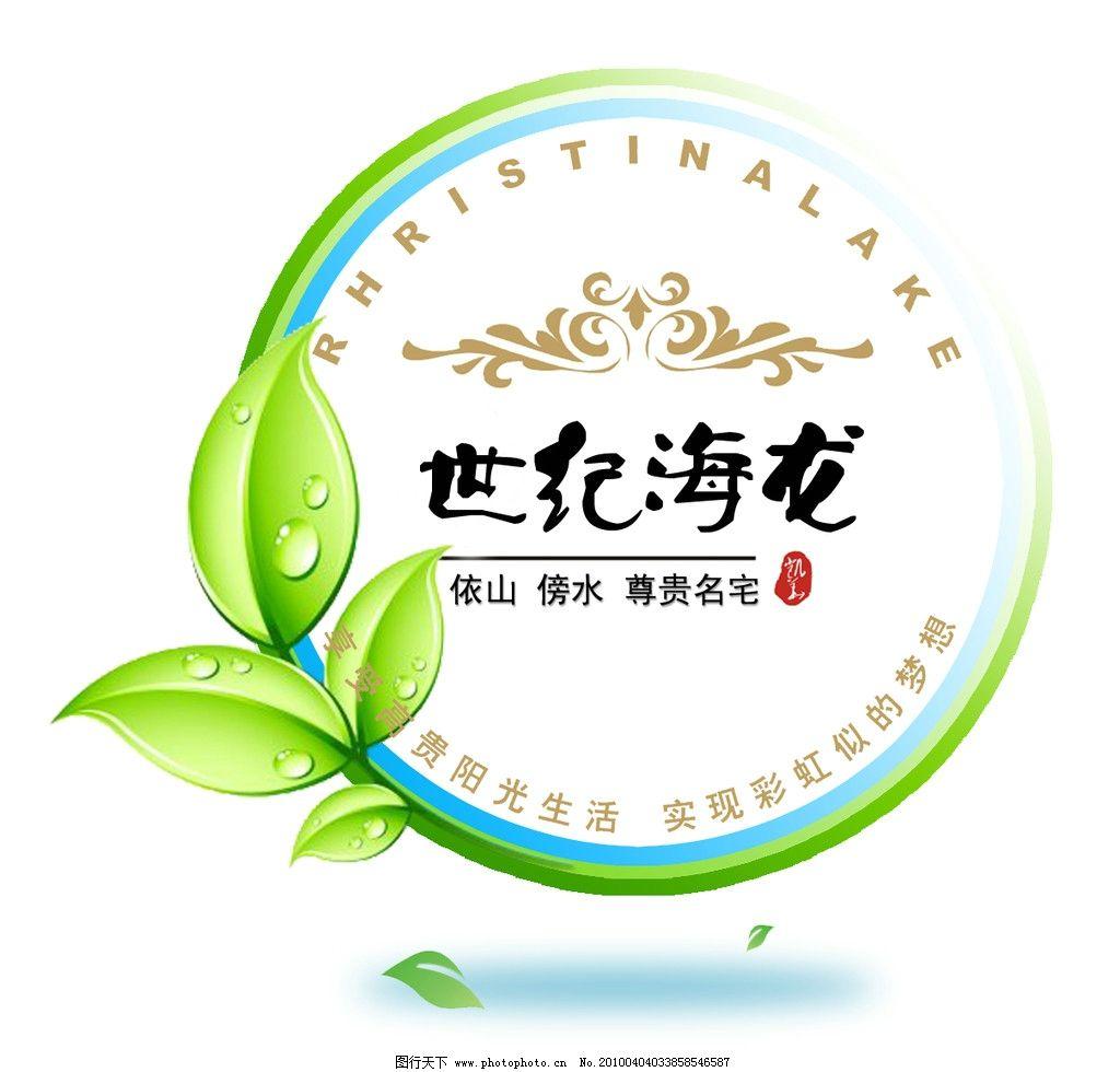 绿叶房子logo