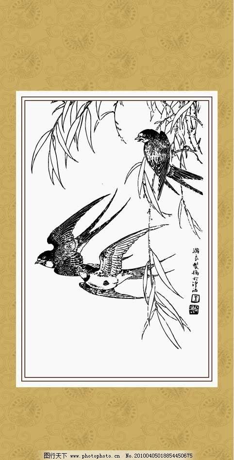 燕子回时 线描 白描 绘画 工笔 国画 动物 传统纹样 民间故事