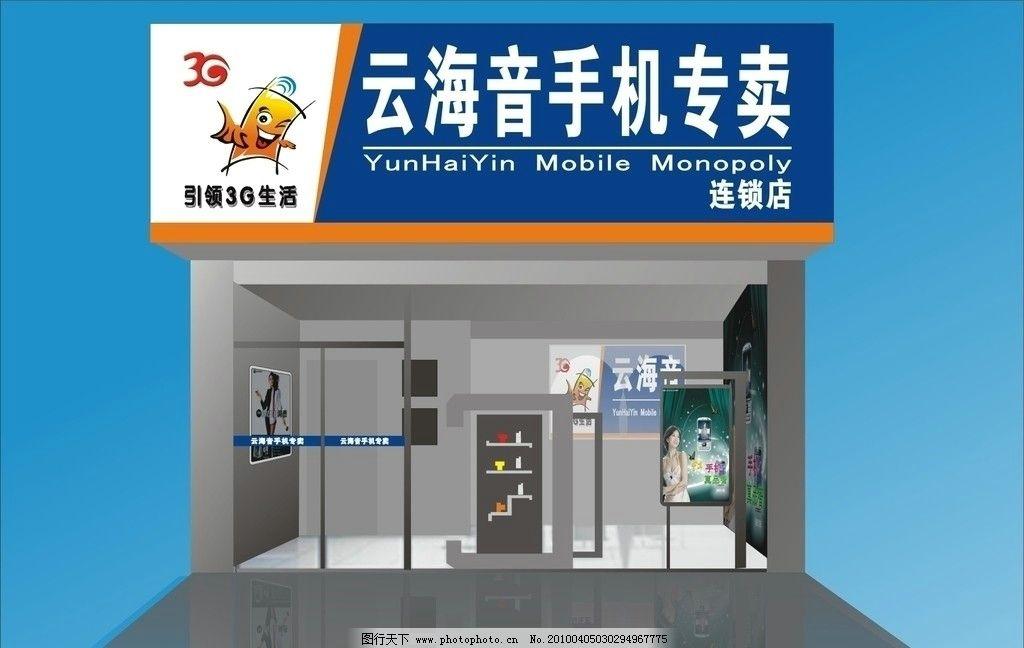 室内设计 店面装修效果图 手机店形象 cdr设计图库集 展板模板 广告
