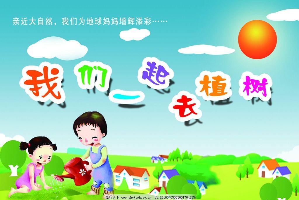 儿童植树 绿色 天空 小朋友 学校 源文件图片