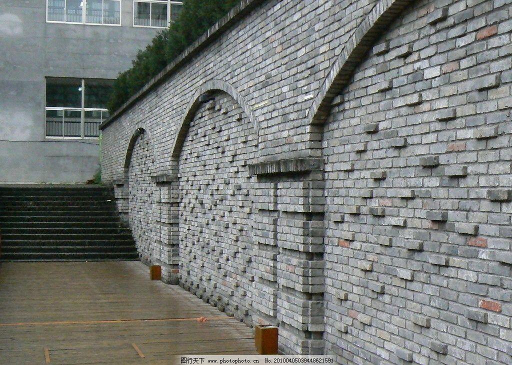 墙面 凹凸的砖墙 雨后的道路 拱形 艺术感 湖北美术学院的墙面 建筑
