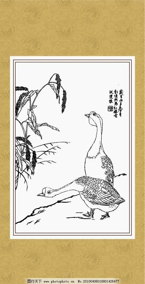 丰收之后 国画 线描 白描 绘画 花卉 动物 鹅 矢量
