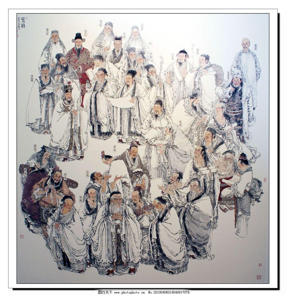 孔子弟子 孔夫子 老师 学生 众多 儒家 工笔画 绘画书法 文化艺术