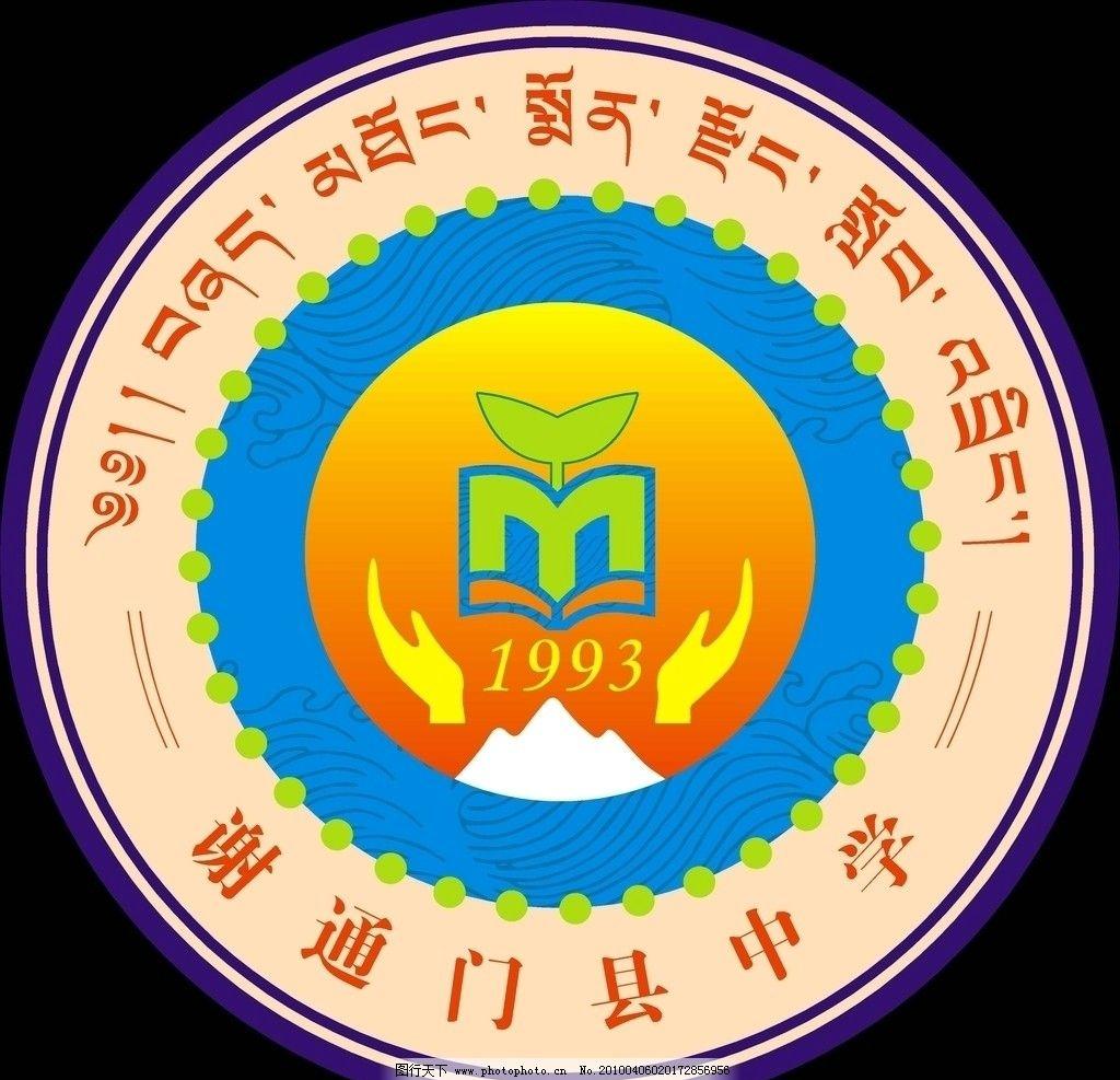 西藏谢通门县中学校徽图片