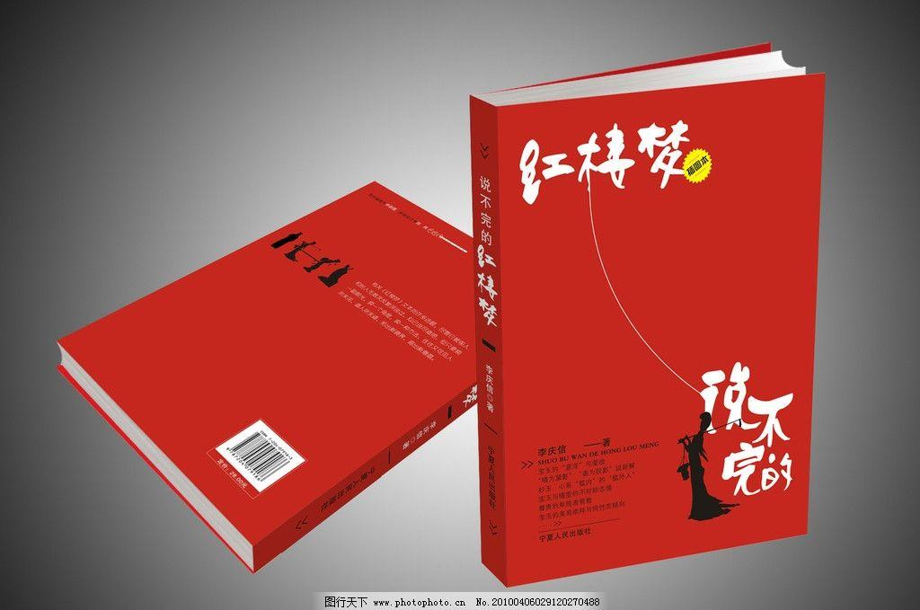 书籍装帧 封面设计 文学书籍 红楼梦 矢量人物 包装设计 广告设计