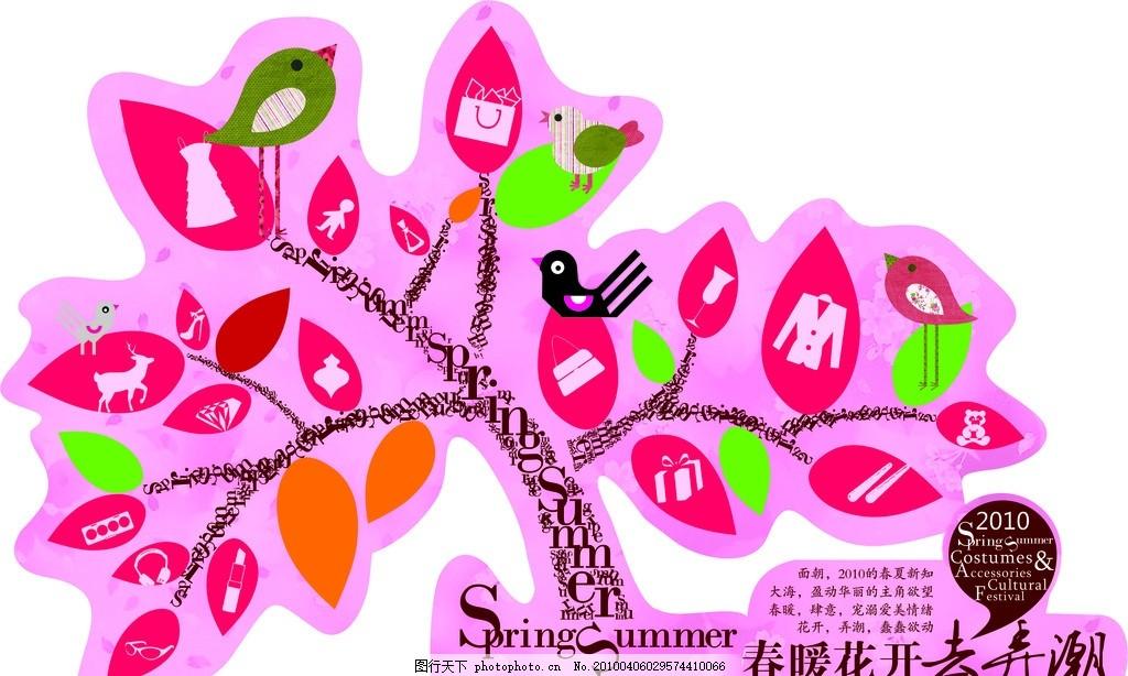 柜台立牌 英文 树 矢量图 自然图 异形组合 时尚 潮流元素 春的气息