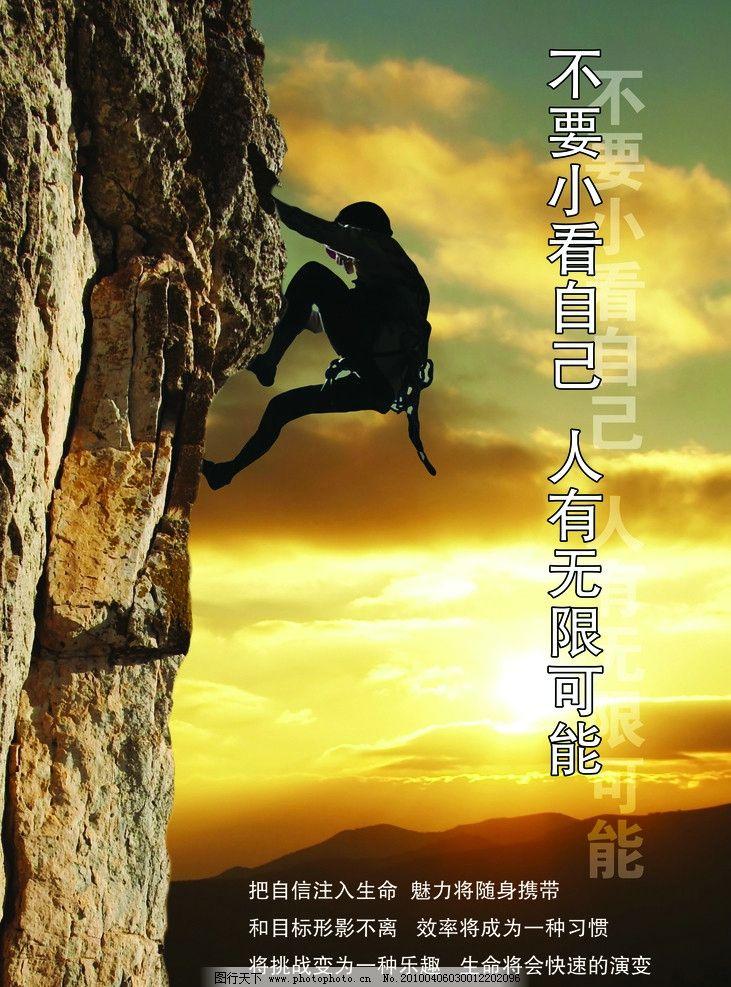 登山 爬山 拼搏 户外广告 海报设计 广告设计模板 源文件