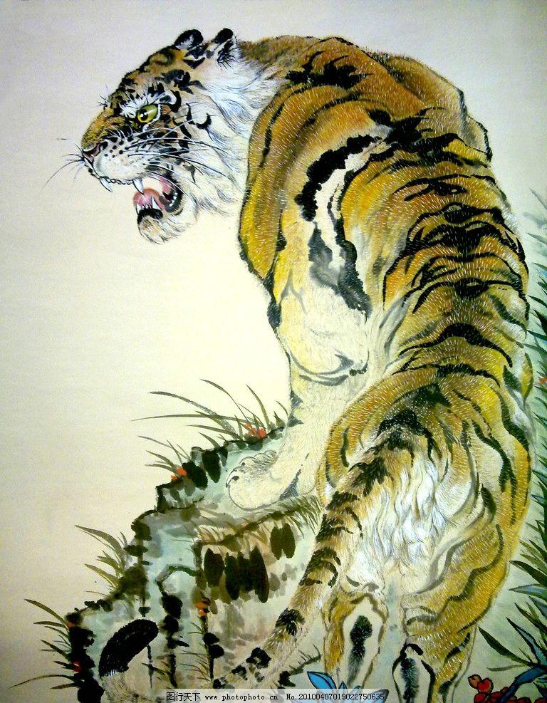 猛虎图 画 国画 工笔画 水墨画 动物画 虎 猛虎 吼叫 野外 石头 野草