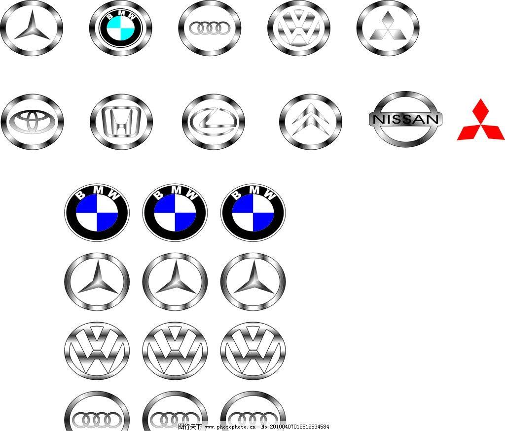 各种车标 各种失量车标 奔驰 宝马 大众 三菱 奥迪 凌志 本田