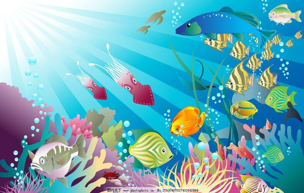 设计图库 商务金融 商业插画  奇妙海底世界 海底世界 鱼类 海洋生物