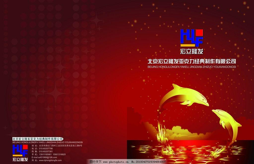封面设计      版式设计 标志 画册封面 红色 海豚 简洁封面 大海