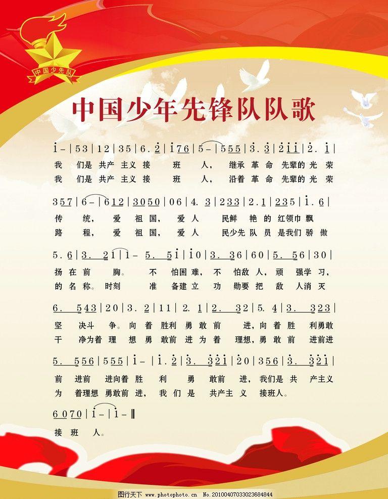中国少年先锋队之歌 谱子 歌曲 分层谱曲 psd分层素材 源文件 72dpi