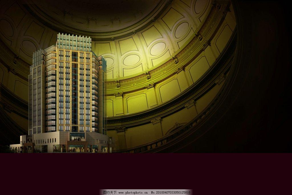 圆顶 房产 建筑 欧式 中式 源文件